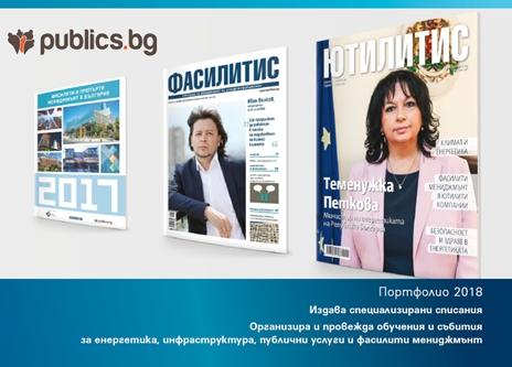 https://www.publics.bg/userfiles/image/_about_us/publics-2018.jpg